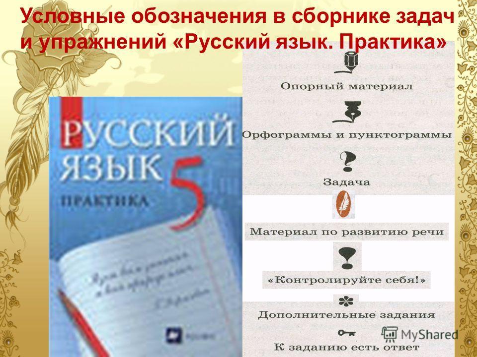 Условные обозначения в сборнике задач и упражнений «Русский язык. Практика»