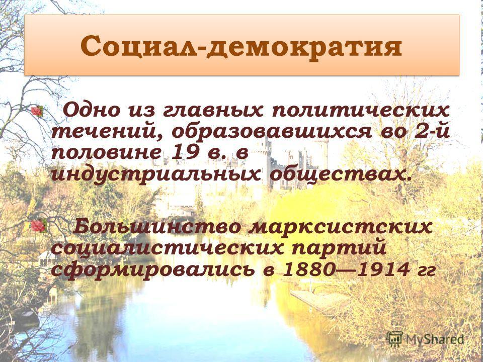 Социал-демократия Одно из главных политических течений, образовавшихся во 2-й половине 19 в. в индустриальных обществах. Большинство марксистских социалистических партий сформировались в 18801914 гг