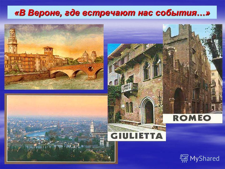 « Ромео и Джульетта » Нет повести печальнее на свете, чем повесть о Ромео и Джульетте!..