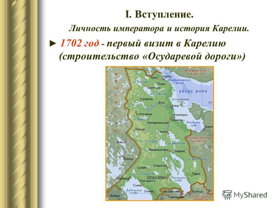 І. Вступление. Личность императора и история Карелии. 1702 год - первый визит в Карелию (строительство «Осударевой дороги»)