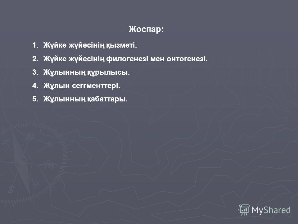 Жоспар: 1.Жүйке жүйесінің қызметі. 2.Жүйке жүйесінің филогенезі мен онтогенезі. 3.Жұлынның құрылысы. 4.Жұлын сеггменттері. 5.Жұлынның қабаттары.