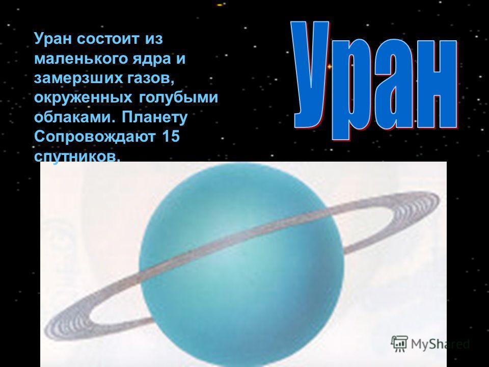 Уран состоит из маленького ядра и замерзших газов, окруженных голубыми облаками. Планету Сопровождают 15 спутников.