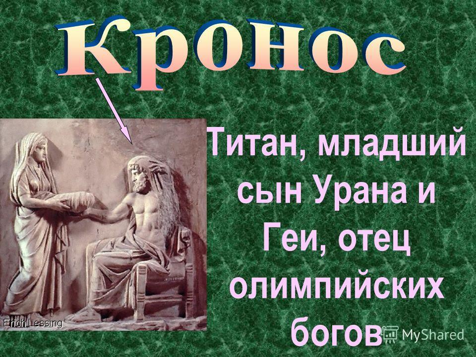 Титан, младший сын Урана и Геи, отец олимпийских богов