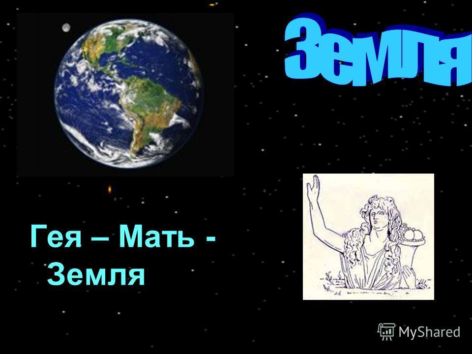 Гея – Мать - Земля