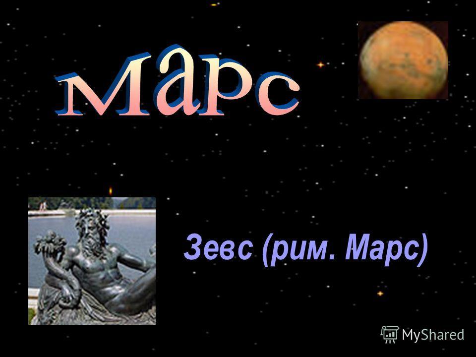 Зевс (рим. Марс)
