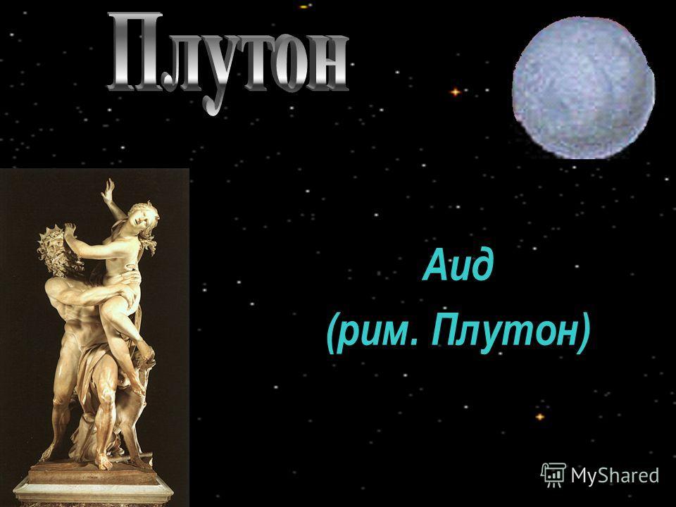 Аид (рим. Плутон)