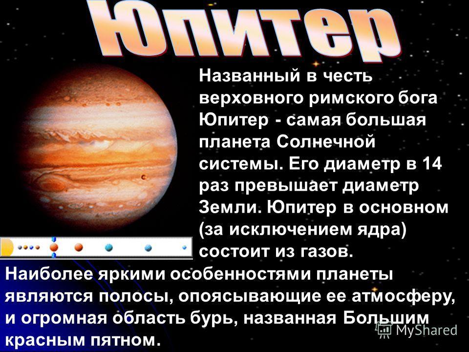 Названный в честь верховного римского бога Юпитер - самая большая планета Солнечной системы. Его диаметр в 14 раз превышает диаметр Земли. Юпитер в основном (за исключением ядра) состоит из газов. Наиболее яркими особенностями планеты являются полосы