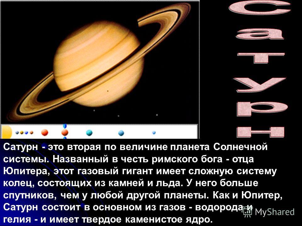 Сатурн - это вторая по величине планета Солнечной системы. Названный в честь римского бога - отца Юпитера, этот газовый гигант имеет сложную систему колец, состоящих из камней и льда. У него больше спутников, чем у любой другой планеты. Как и Юпитер,
