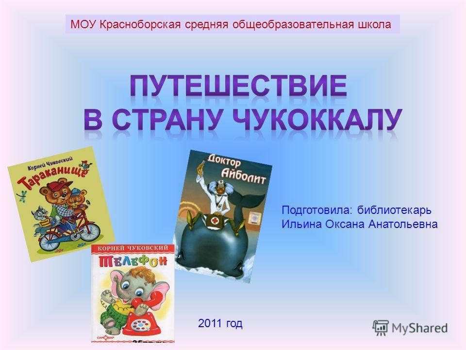 МОУ Красноборская средняя общеобразовательная школа Подготовила: библиотекарь Ильина Оксана Анатольевна 2011 год