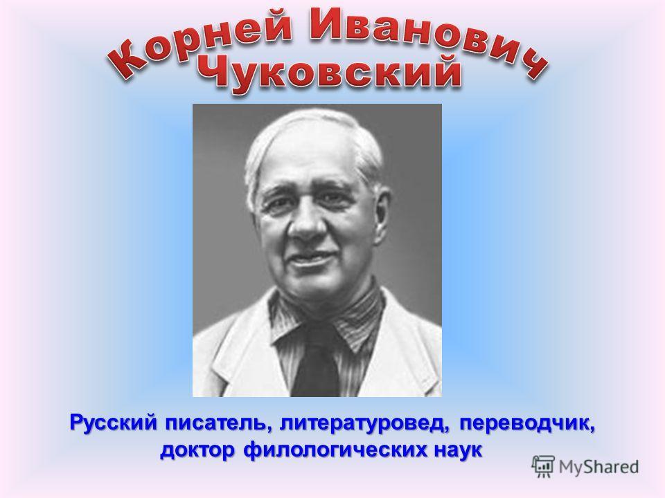 Русский писатель, литературовед, переводчик, доктор филологических наук доктор филологических наук