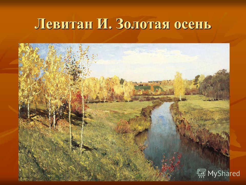 Левитан И. Золотая осень