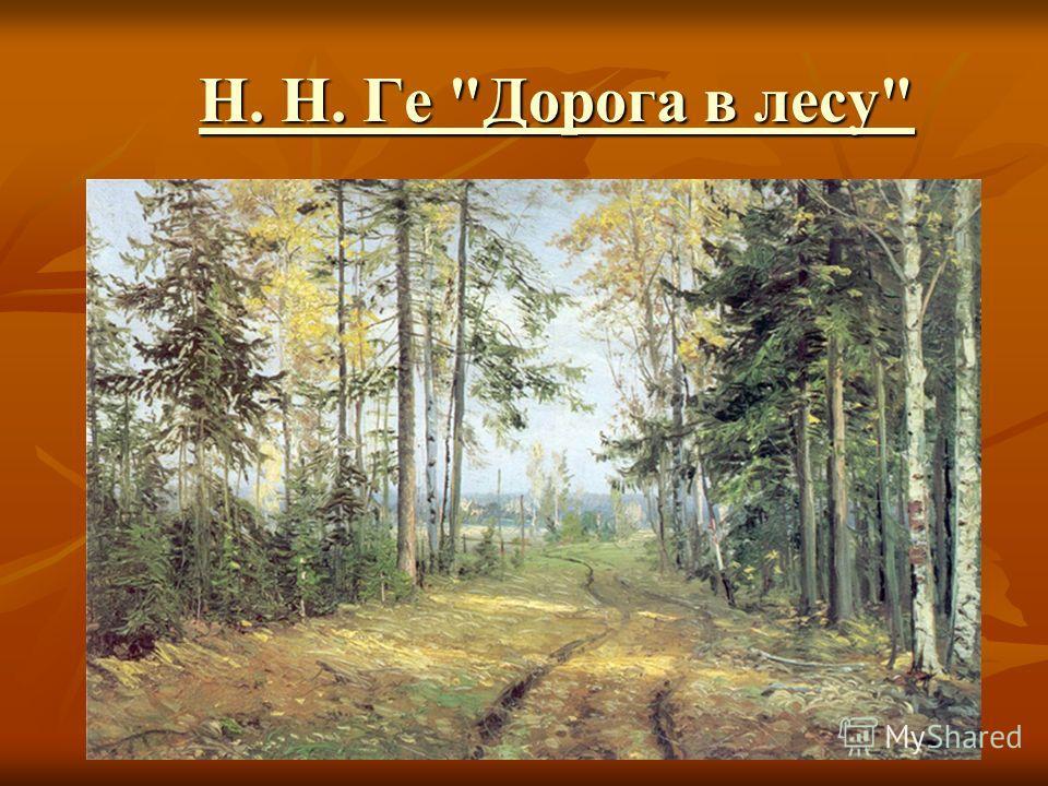Н. Н. Ге Дорога в лесу Н. Н. Ге Дорога в лесуН. Ге Дорога в лесуН. Ге Дорога в лесу
