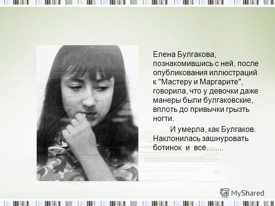 Елена Булгакова, познакомившись с ней, после опубликования иллюстраций к
