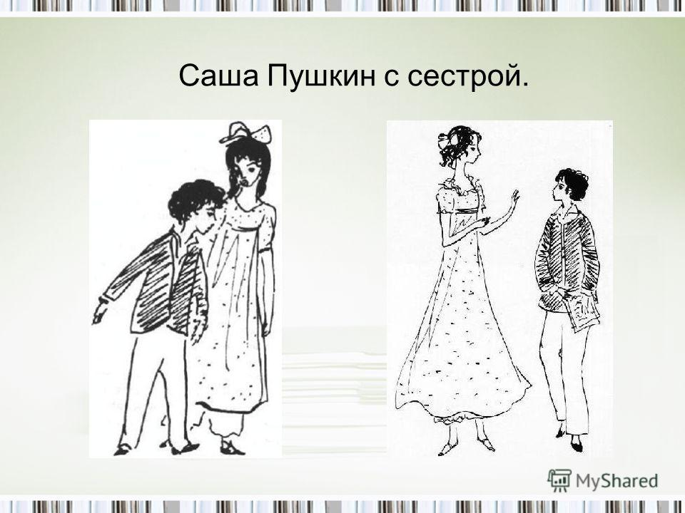 Саша Пушкин с cестрой.