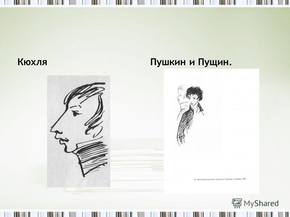 КюхляПушкин и Пущин.
