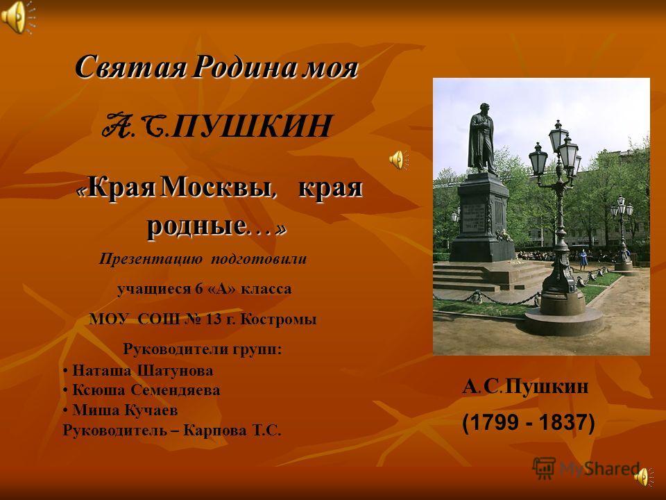 Москва... как много в этом звуке Для сердца русского слилось! Как много в нем отозвалось! А. С. Пушкин. Презентацию подготовил 6 «А» класс Презентацию подготовил 6 «А» класс