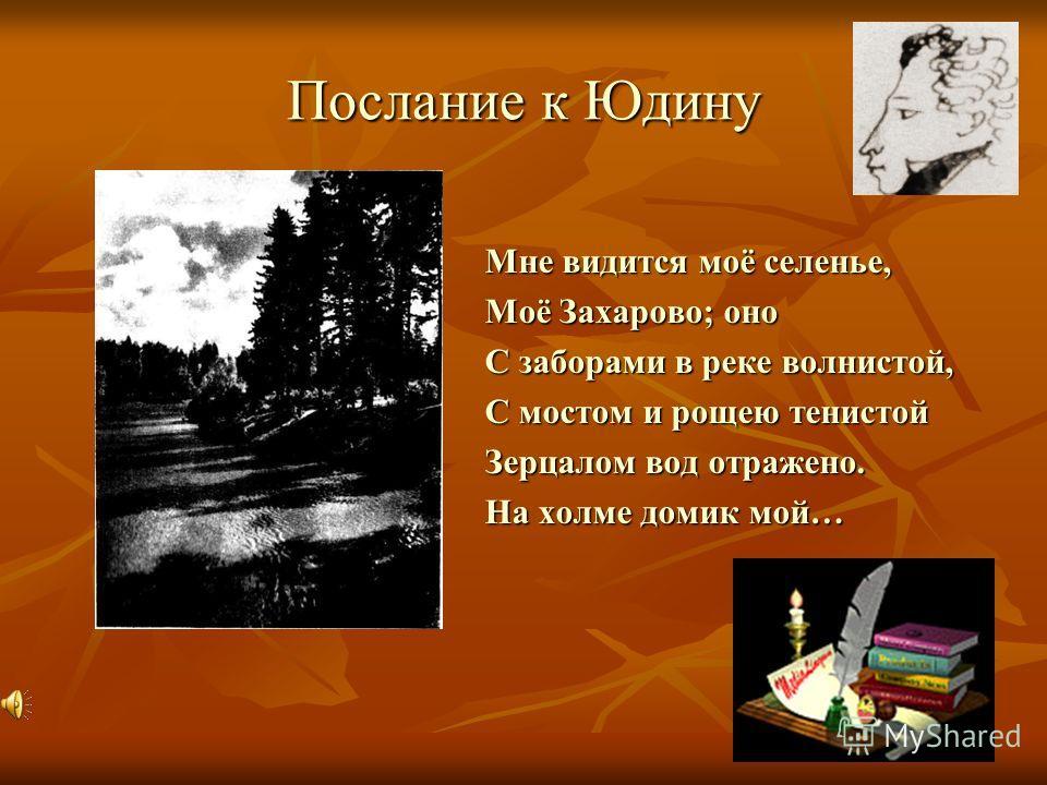 Сельцо Захарово Многие места Подмосковья связаны с жизнью А.С. Пушкина. Среди них находящееся в двух верстах от большого поместья Большие Вяземы небольшое село Захарово, которое в 1804 году купила бабушка поэта М.А. Ганнибал. В Захарове семья Пушкины