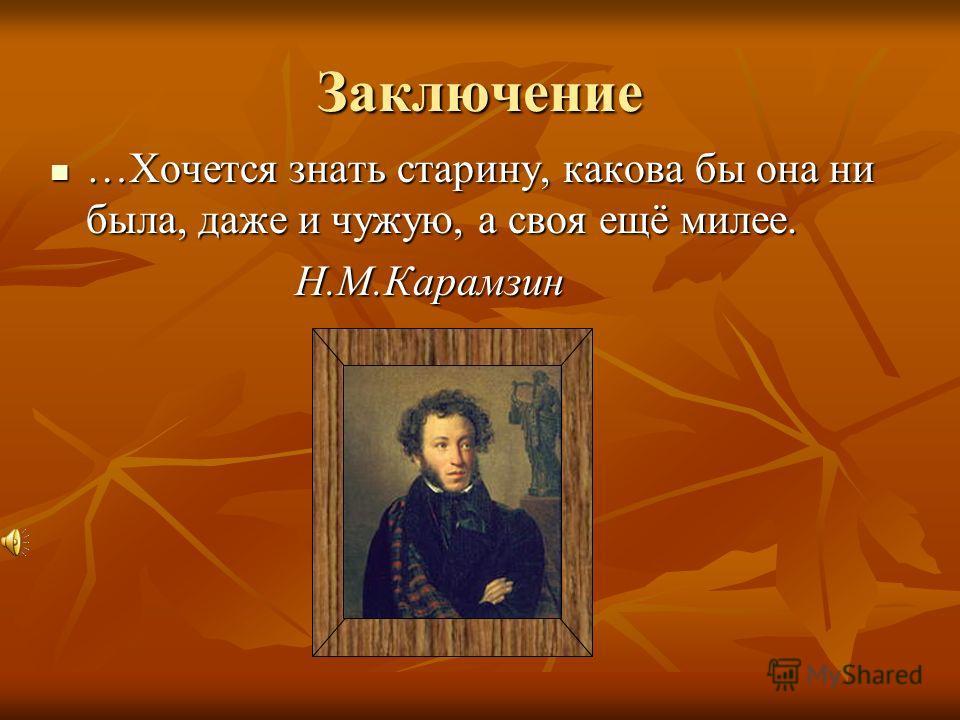 Активное занятие: Обратите внимание на то, как с помощью этих слов раскрывается мудрость и красота пушкинского стиха. Какие слова звучат особенно торжественно или возвышенно? Из стихотворения «Сон» Ах! Умолчу ль о мамушке моей, О прелести таинственны