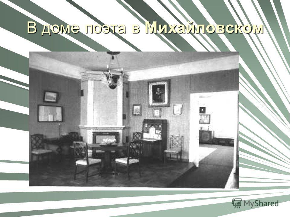 В доме поэта в Михайловском