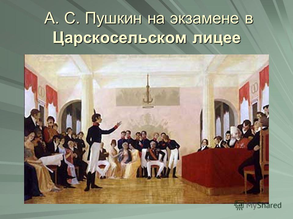 А. С. Пушкин на экзамене в Царскосельском лицее А. С. Пушкин на экзамене в Царскосельском лицее
