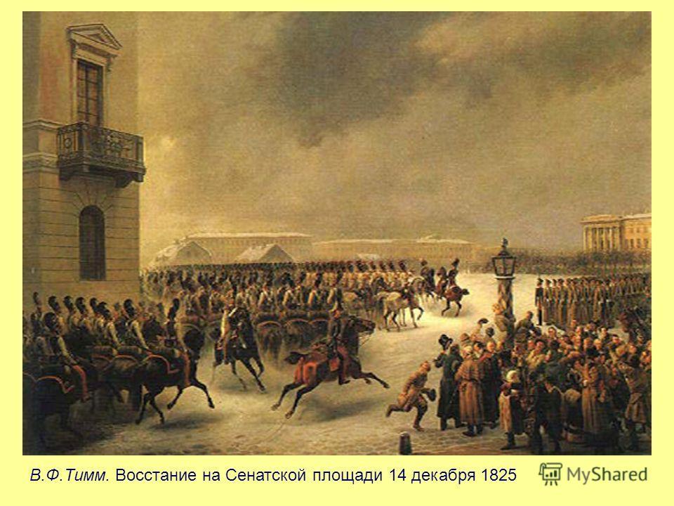 В.Ф.Тимм. Восстание на Сенатской площади 14 декабря 1825