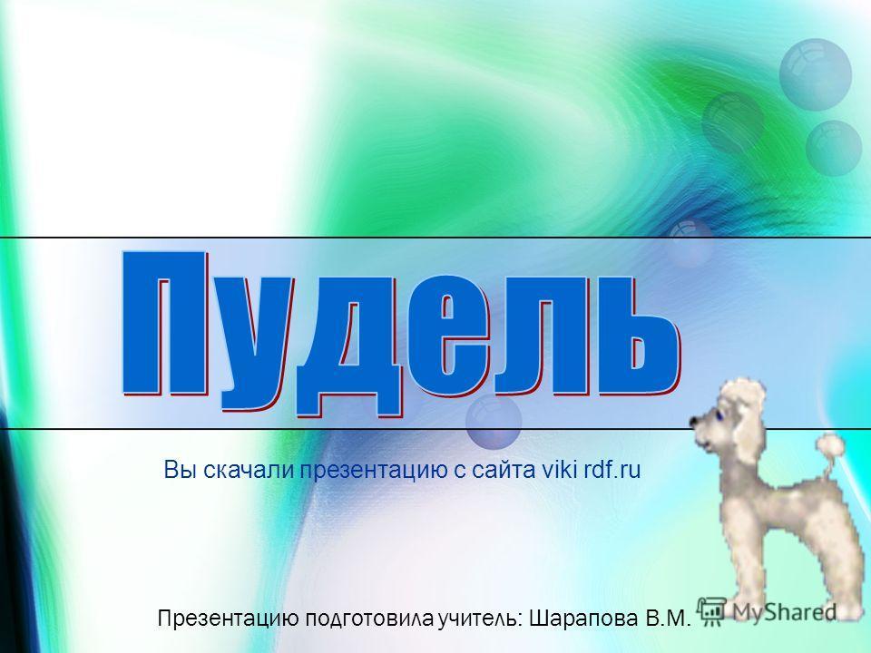 Презентацию подготовила учитель: Шарапова В.М. Вы скачали презентацию с сайта viki rdf.ru