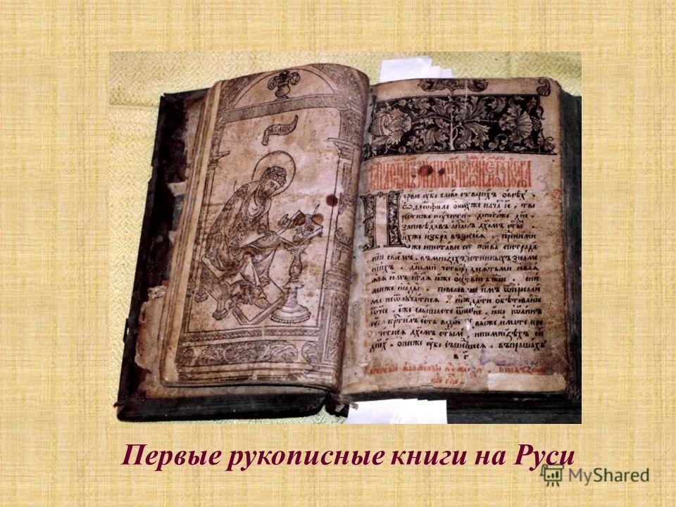 Первые рукописные книги на Руси