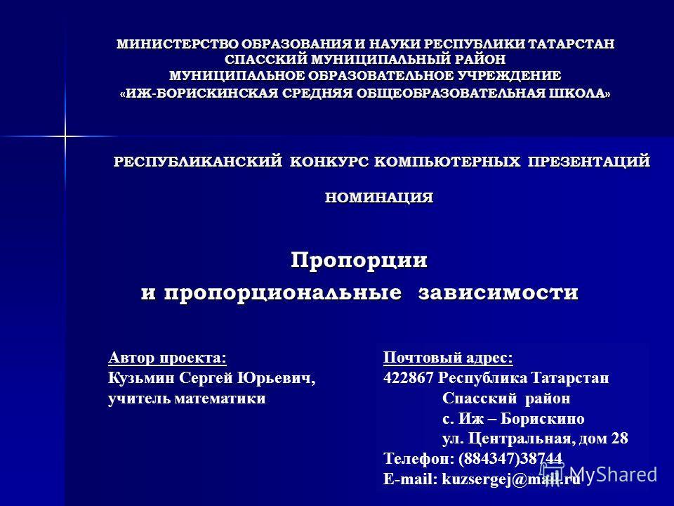 МИНИСТЕРСТВО ОБРАЗОВАНИЯ И НАУКИ РЕСПУБЛИКИ ТАТАРСТАН СПАССКИЙ МУНИЦИПАЛЬНЫЙ РАЙОН МУНИЦИПАЛЬНОЕ ОБРАЗОВАТЕЛЬНОЕ УЧРЕЖДЕНИЕ «ИЖ-БОРИСКИНСКАЯ СРЕДНЯЯ ОБЩЕОБРАЗОВАТЕЛЬНАЯ ШКОЛА» РЕСПУБЛИКАНСКИЙ КОНКУРС КОМПЬЮТЕРНЫХ ПРЕЗЕНТАЦИЙ РЕСПУБЛИКАНСКИЙ КОНКУРС К