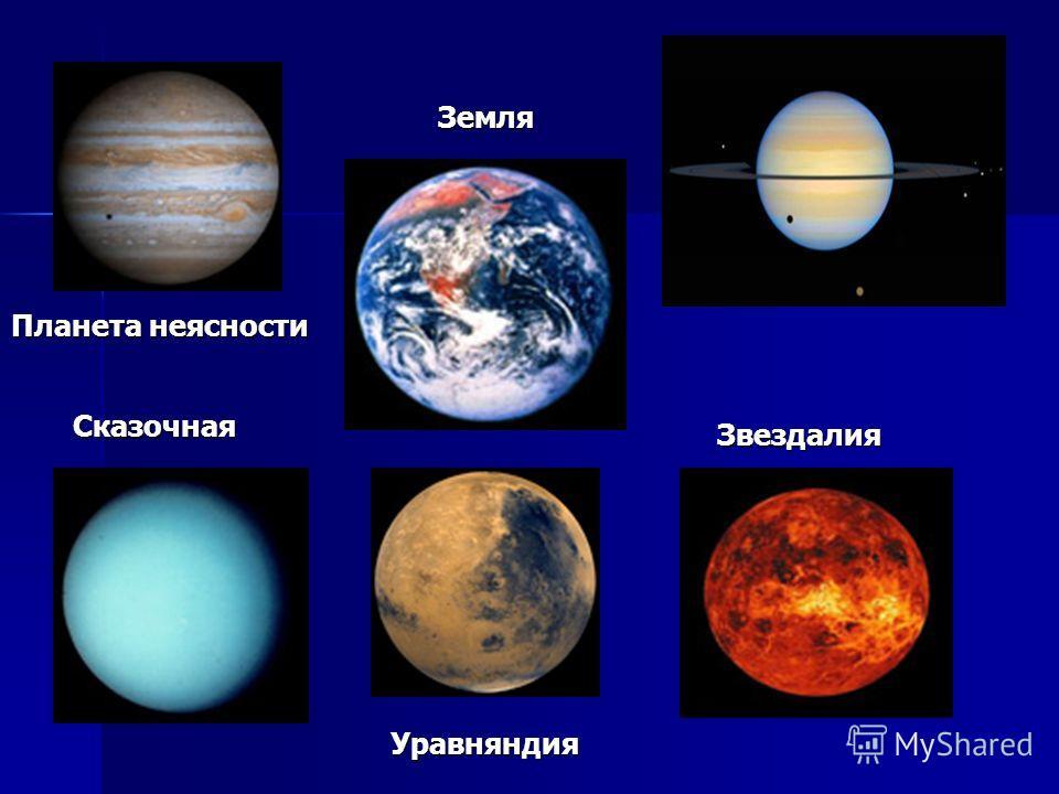 Планета неясности Звездалия Уравняндия Сказочная Земля