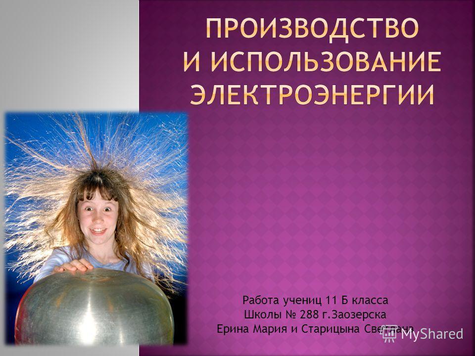 Работа учениц 11 Б класса Школы 288 г.Заозерска Ерина Мария и Старицына Светлана