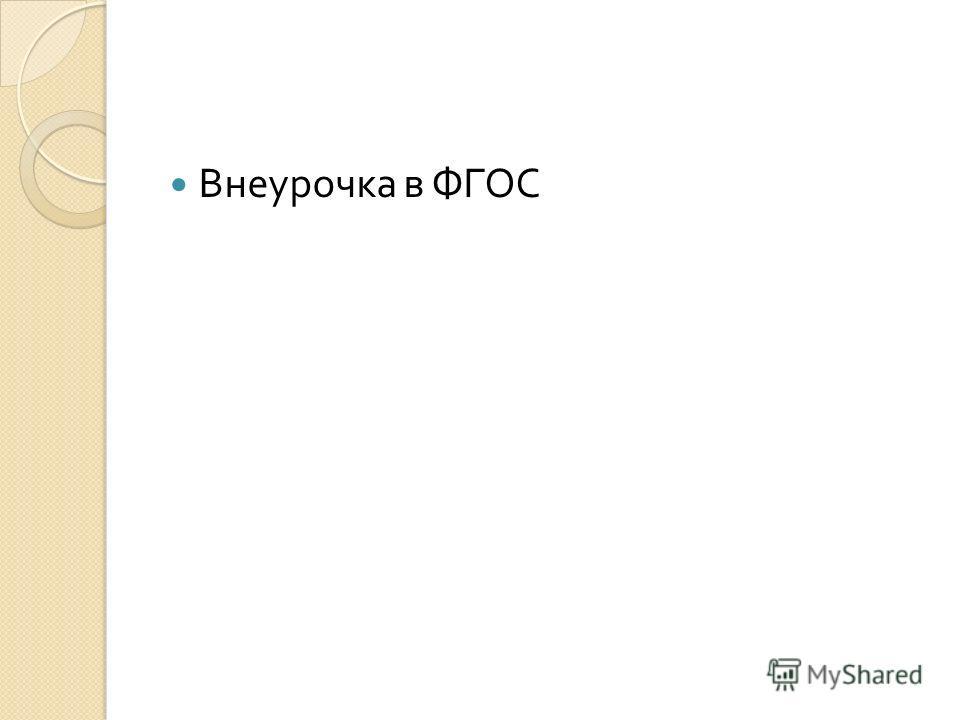 Внеурочка в ФГОС
