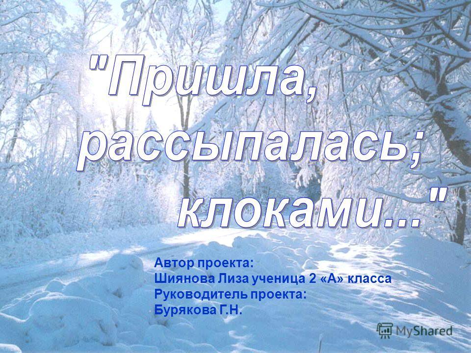 Автор проекта: Шиянова Лиза ученица 2 «А» класса Руководитель проекта: Бурякова Г.Н.
