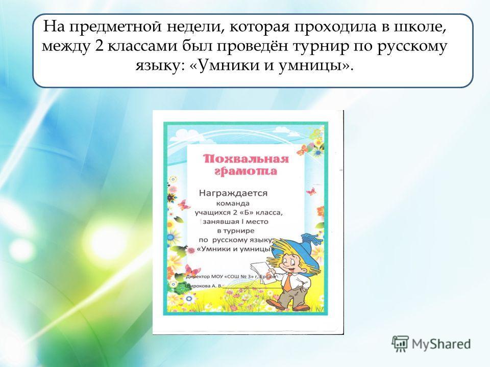 На предметной недели, которая проходила в школе, между 2 классами был проведён турнир по русскому языку: «Умники и умницы».