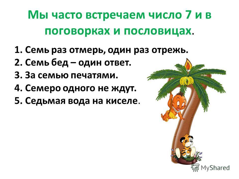 Проект по русскому языку Пословицы и Поговорки
