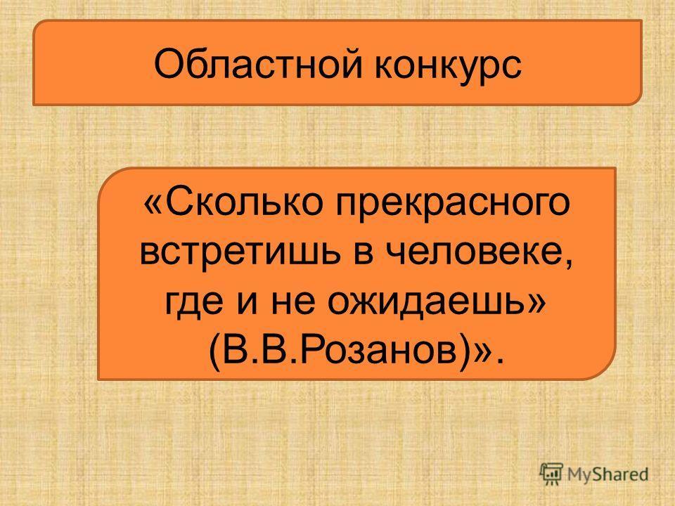 Областной конкурс «Сколько прекрасного встретишь в человеке, где и не ожидаешь» (В.В.Розанов)».