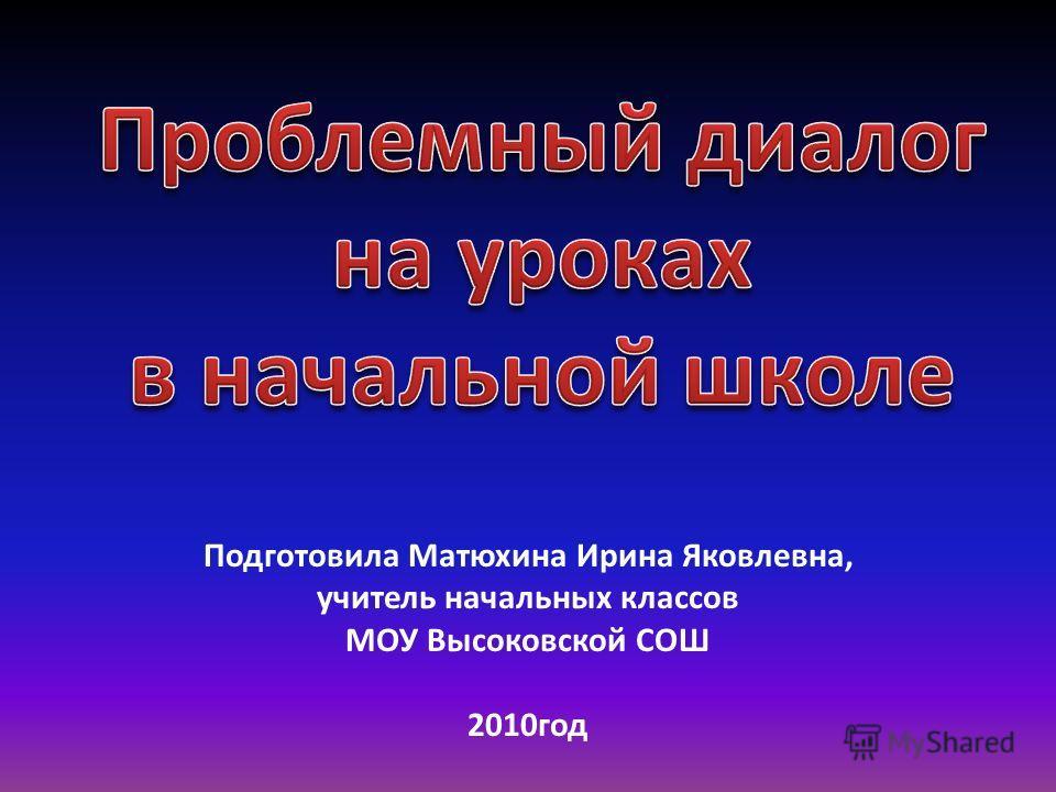 Подготовила Матюхина Ирина Яковлевна, учитель начальных классов МОУ Высоковской СОШ 2010год