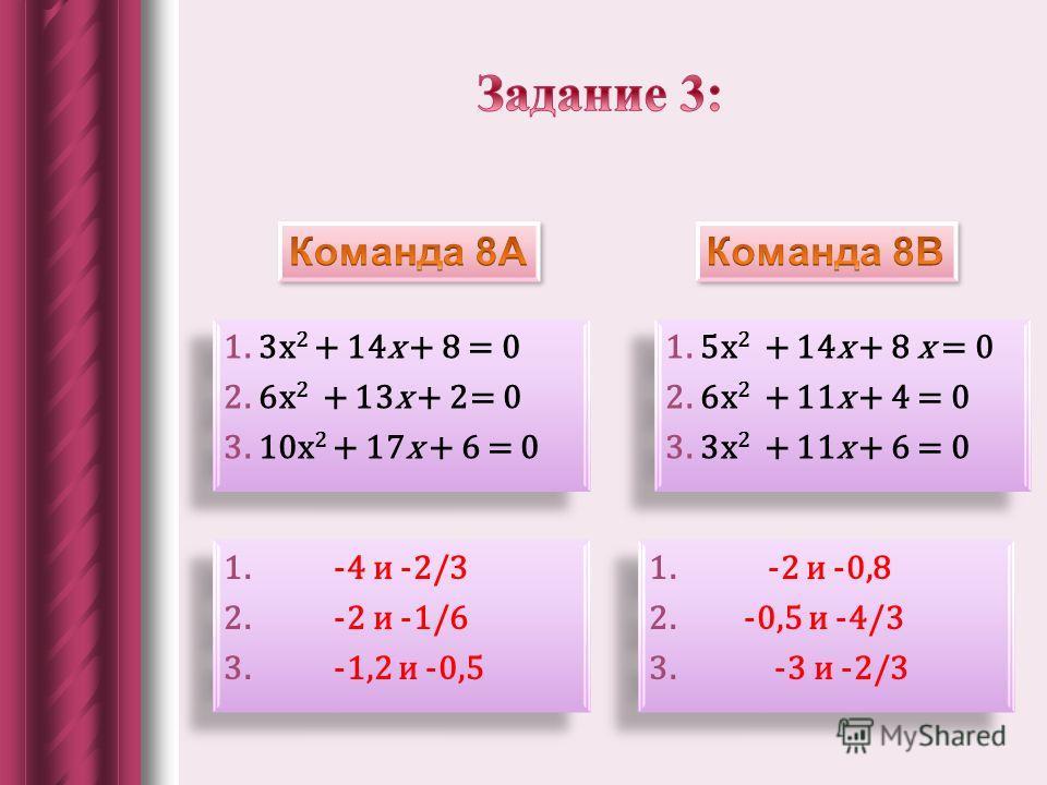 1. 3х 2 + 14x + 8 = 0 2. 6х 2 + 13x + 2= 0 3. 10х 2 + 17x + 6 = 0 1. 3х 2 + 14x + 8 = 0 2. 6х 2 + 13x + 2= 0 3. 10х 2 + 17x + 6 = 0 1. 5х 2 + 14x + 8 x = 0 2. 6х 2 + 11x + 4 = 0 3. 3х 2 + 11x + 6 = 0 1. 5х 2 + 14x + 8 x = 0 2. 6х 2 + 11x + 4 = 0 3. 3