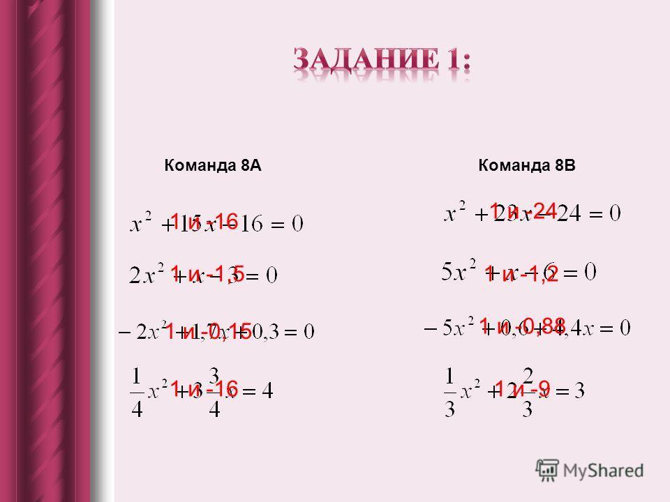 Команда 8АКоманда 8В 1 и -16 1 и -1,5 1 и -0,15 1 и -16 1 и -24 1 и -1,2 1 и -0,88 1 и -9