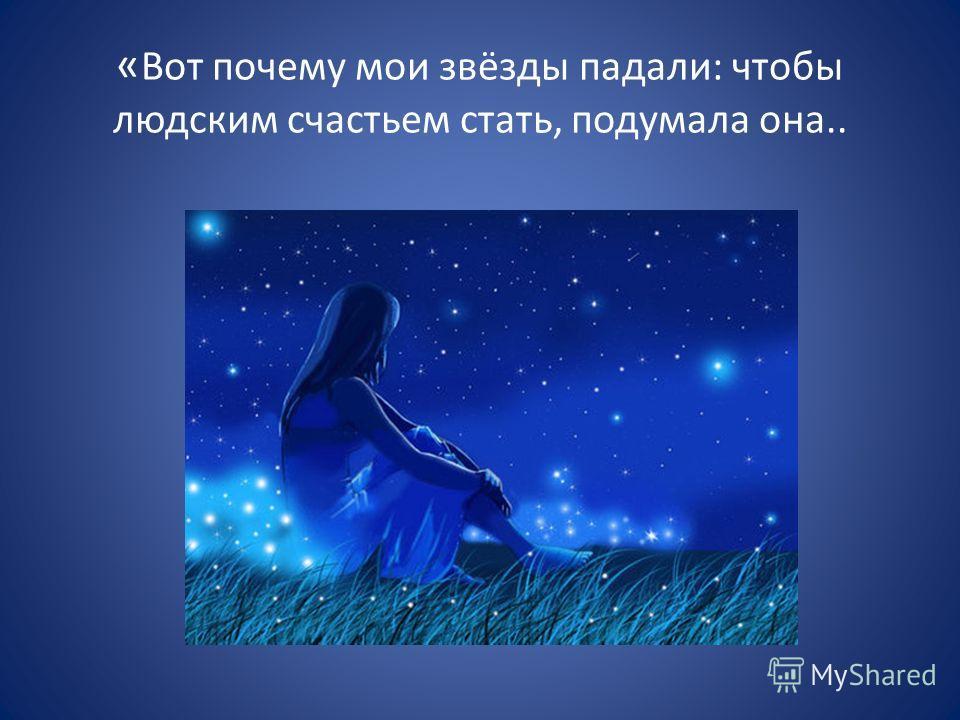 « Вот почему мои звёзды падали: чтобы людским счастьем стать, подумала она..