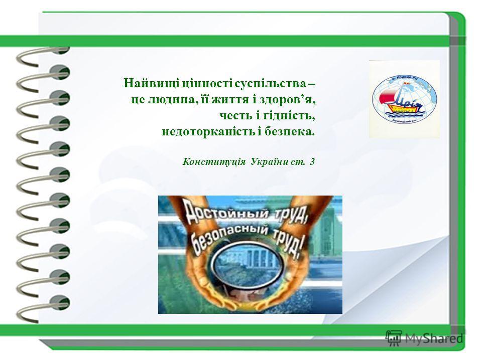Найвищі цінності суспільства – це людина, її життя і здоровя, честь і гідність, недоторканість і безпека. Конституція України ст. 3