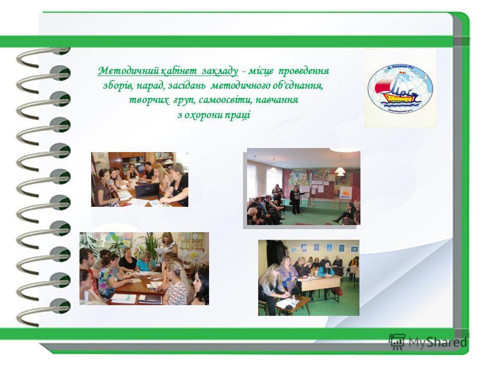 Методичний кабінет закладу - місце проведення зборів, нарад, засідань методичного об'єднання, творчих груп, самоосвіти, навчання з охорони праці