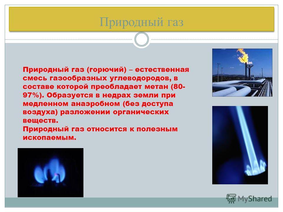 Над презентацией работал Л ямкин Дмитрий Тема: природный газ, его добыча и применение