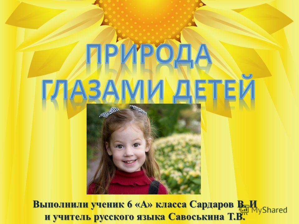 Выполнили ученик 6 «А» класса Сардаров В. И и учитель русского языка Савоськина Т.В.
