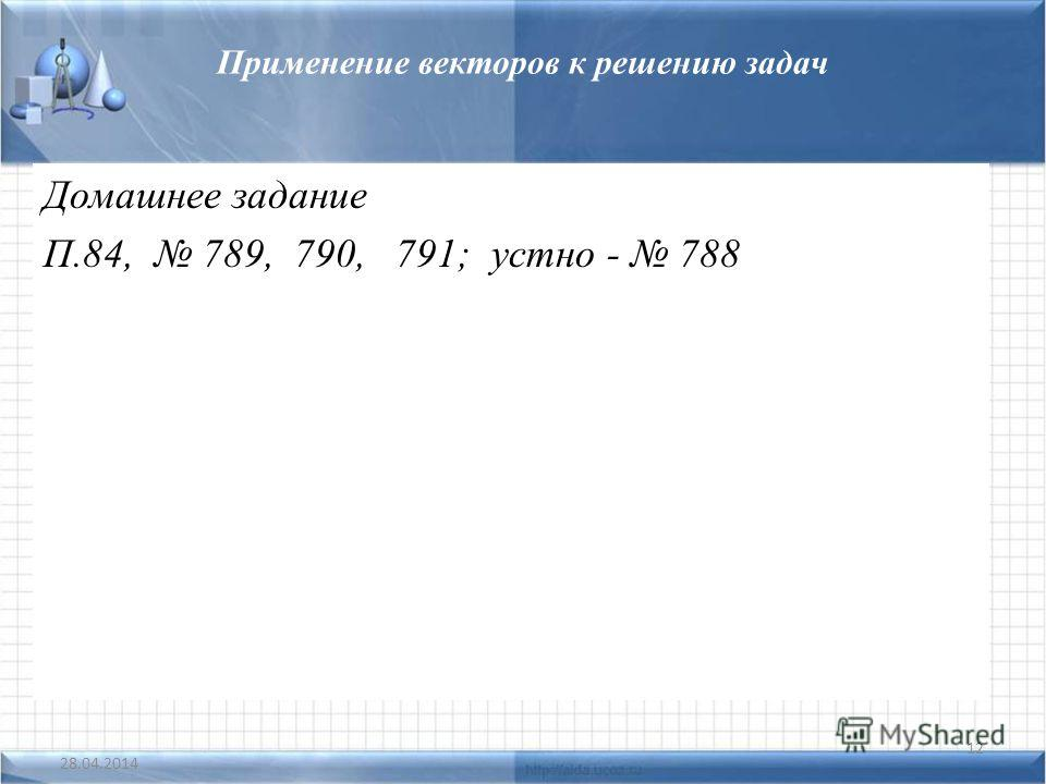 Применение векторов к решению задач Домашнее задание П.84, 789, 790, 791; устно - 788 28.04.2014 12