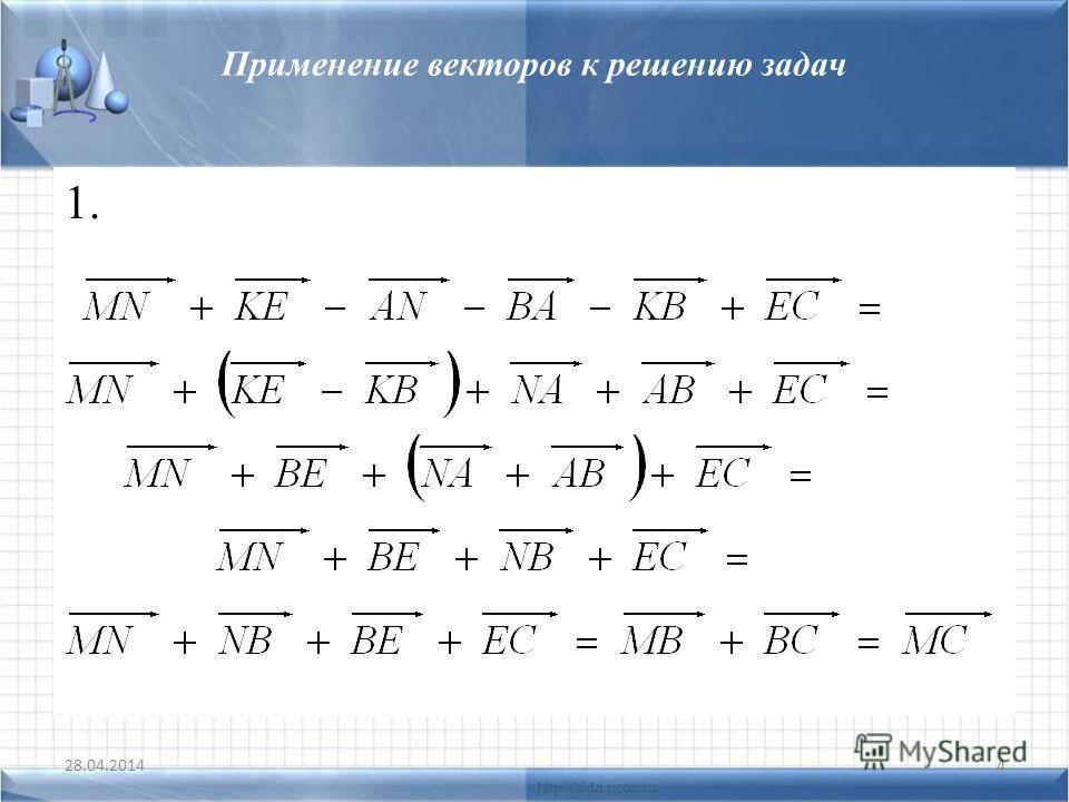 Применение векторов к решению задач 1. 28.04.20144