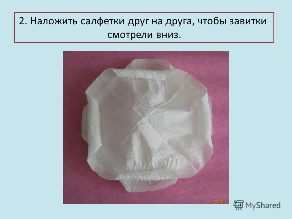 2. Наложить салфетки друг на друга, чтобы завитки смотрели вниз.