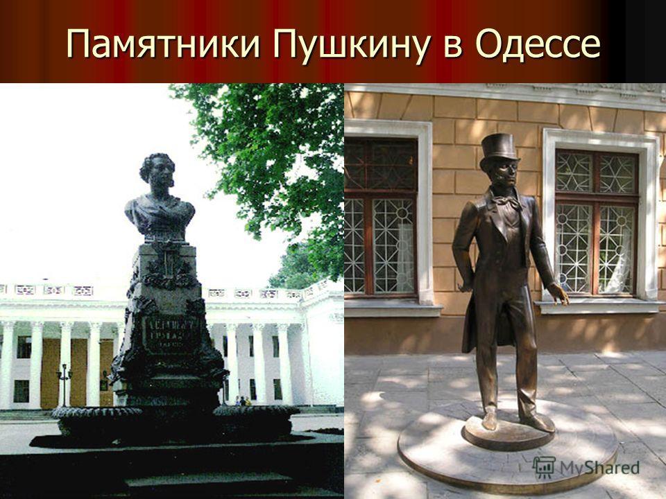 Памятники Пушкину в Одессе