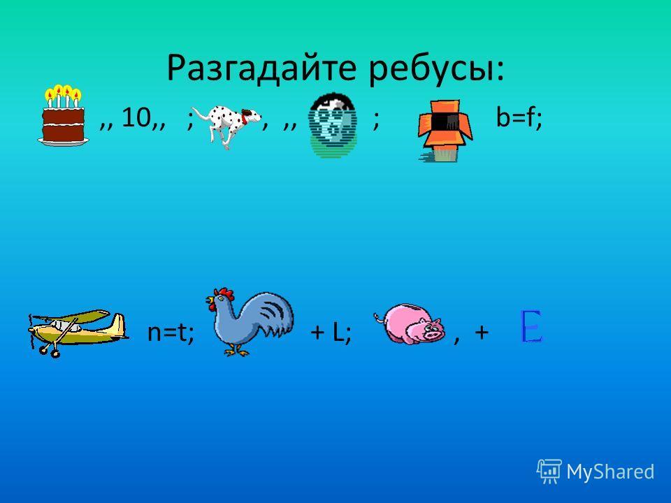 Разгадайте ребусы:,, 10,, ;,,, ; b=f; n=t; + L;, +