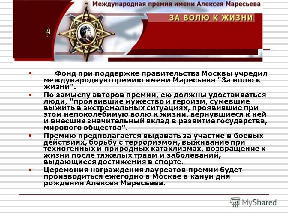 Фонд при поддержке правительства Москвы учредил международную премию имени Маресьева