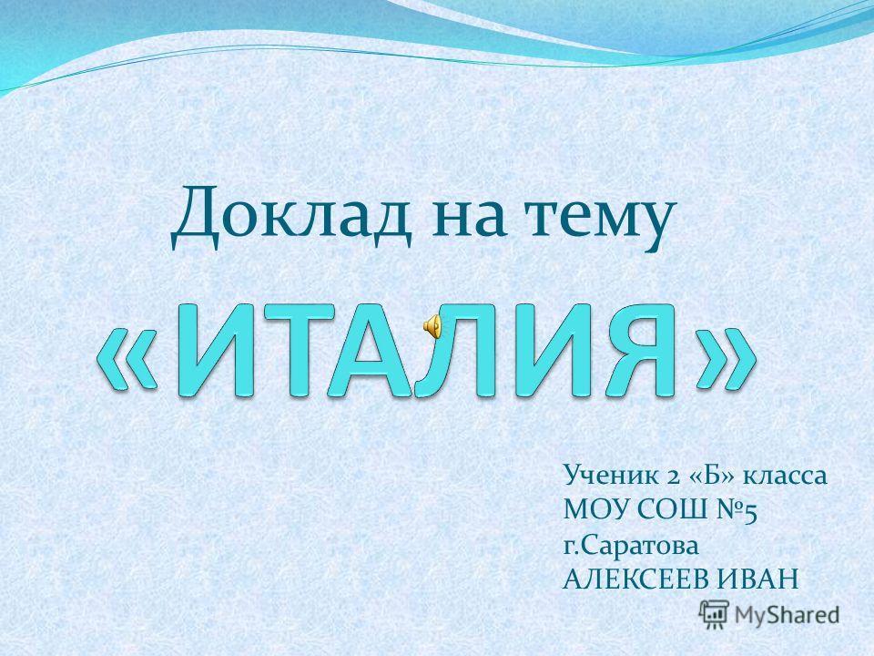 Доклад на тему Ученик 2 «Б» класса МОУ СОШ 5 г.Саратова АЛЕКСЕЕВ ИВАН